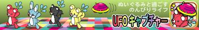 【アップデート】UFOキャプチャーver1.1