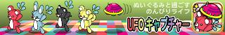 【レビュー情報】UFOキャプチャー@『スマホガール』様