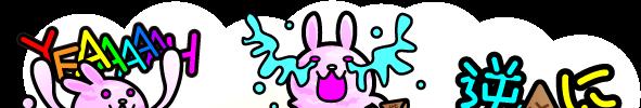 LINEスタンプ『ウサギなアイス』出してみました